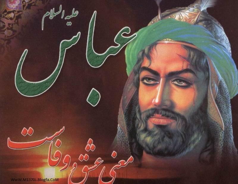 یا حضرت عباس